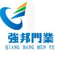 上海强邦门业有限公司