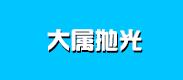 滦南县大属抛光厂