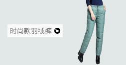 时尚款羽绒裤