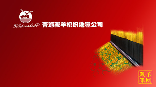 青海藏羊机织地毯有限公司