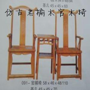 仿古老榆木官帽椅 仿古家具价格 仿古家具供应 仿古家具交易网