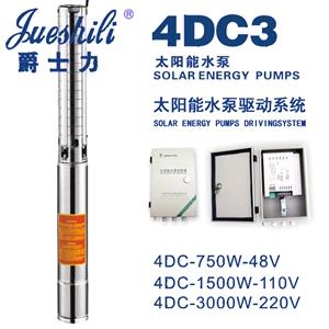 爵士力4SP 4DC3太阳能潜水泵 永磁抽水机 直流电深井泵