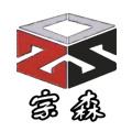 邯郸市宗森紧固件制造有限公司
