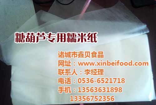 糯米纸_鑫贝食品糯米纸(图)_糯米纸价格