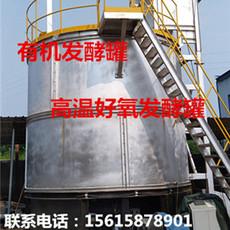 高温好氧发酵罐-祸从污染起福自环保来
