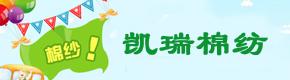 高阳县凯瑞棉纺厂
