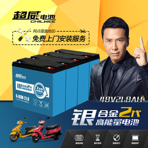 超威电池 银合金二代电动车电瓶 电动车电池 48V21.8Ah(4只装)支持以旧换新