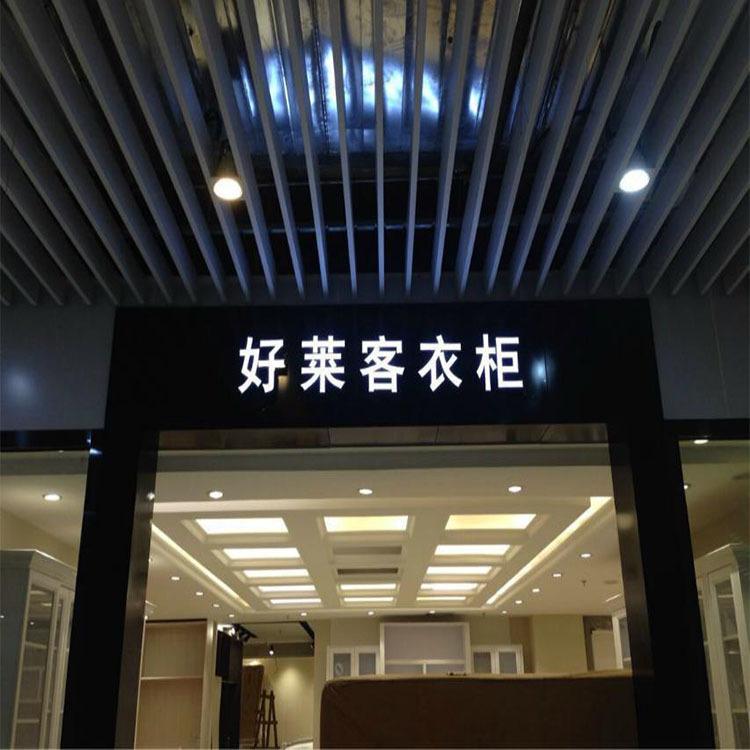 商店门口安装的U型铝方通吊顶 广东乐斯尔品牌铝方通