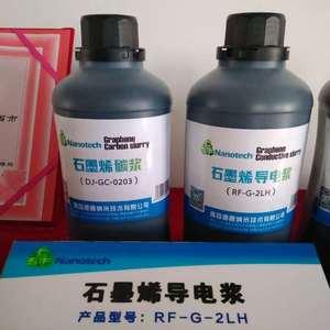 厂家直销 石墨烯粉体 浆料 正极材料 导电剂 高导电性 导热 防腐 耐磨 润滑 机械性能优异