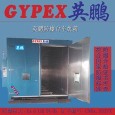 北京防爆干燥箱