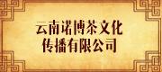 云南诺博茶文化传播有限公司