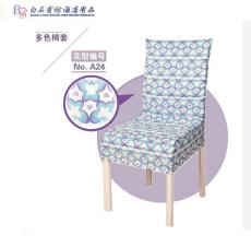 供应 布艺餐椅套