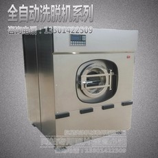航星洗涤机械厂家优价供应洗涤设备 XTQ-30公斤全自动洗脱机 洗脱一体机