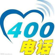 400电话在营销当中显得更加重要