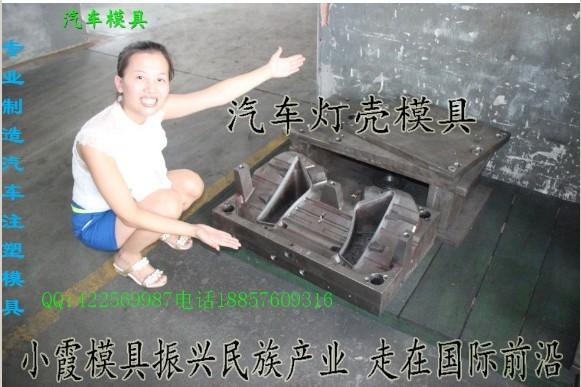 黄岩北城做汽车外饰塑胶模具厂家 做国际汽车塑料模具报价 大型注塑模具汽车模具企业价位