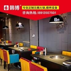 韩博无烟烤涮一体桌/火锅烧烤组合设备/韩式自助无烟