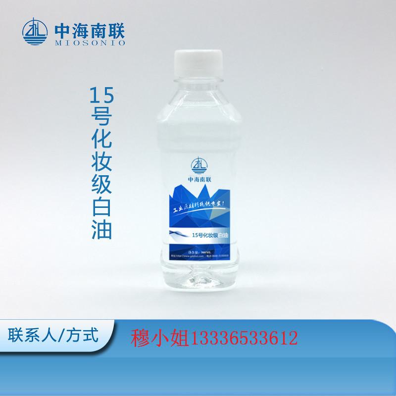 茂石化15号化妆级白油 低价白矿油真品质真实惠
