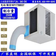 湛江节能悬挂式工业空调 SAC-25C 冬夏工业悬挂吊顶冷气机 厂家批发