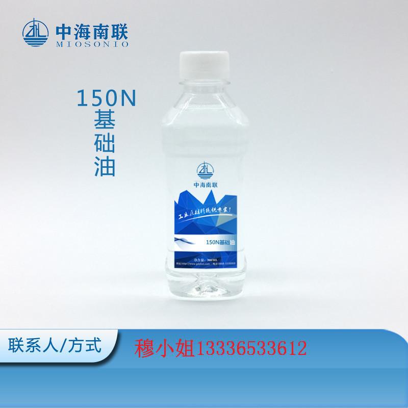 中海油150N基础油 印花胶浆防粘剂 真品质真实惠
