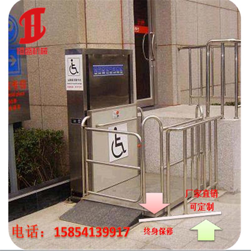 厂家直销残疾人升降平台 液压升降机 家用小型货梯 无障碍电梯图片