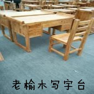 老榆木写字台