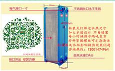 供应拆装式暖气过水热/暖气换热器/地暖专用暖气换热器/暖气热水交换器
