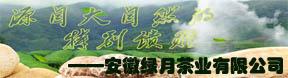 安徽绿月茶业