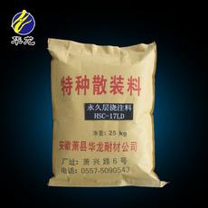 特种散装料永久层浇注料HSC-17LD0