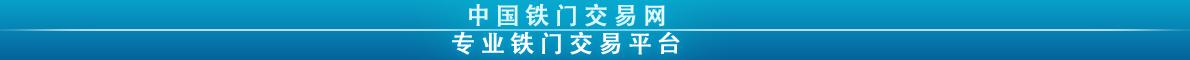 中国铁门交易网