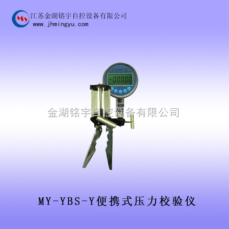 MY-YBS-Y便携式压力校验仪   操作简单