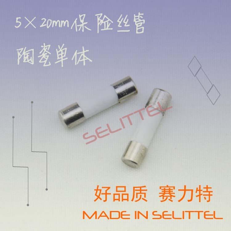 5x20陶瓷保险丝管 灌砂型慢熔保险丝管 陶瓷单体保险丝 保险丝厂家