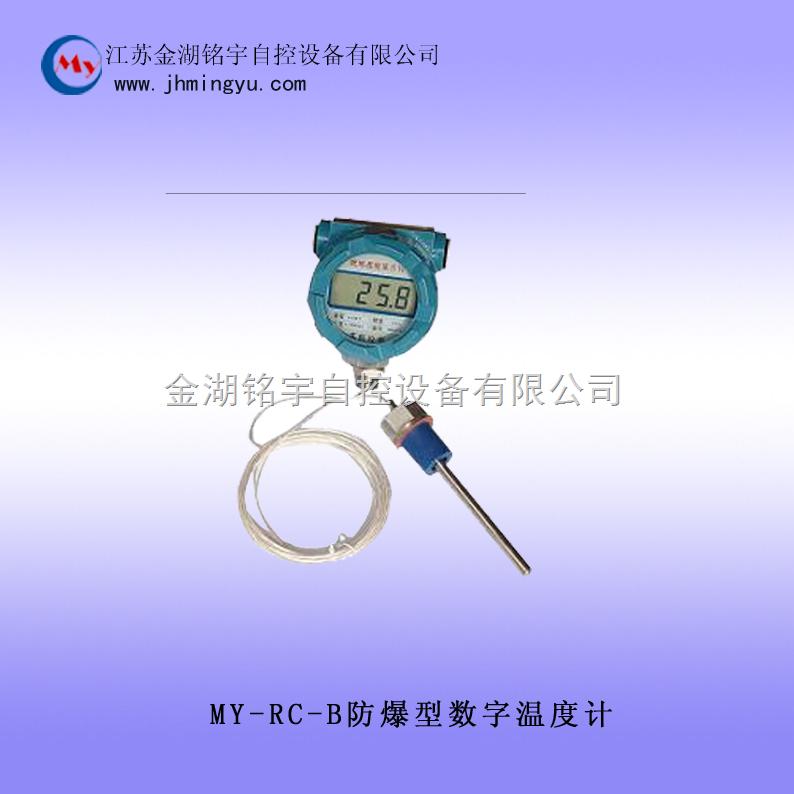 MY-RC-B防爆型数字温度计