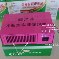 汽车电暖风12V24V 上海暖洋洋车载暖风机电暖器1000W 暖风机品牌 车用玻璃除霜器
