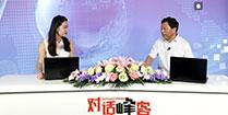 《对话峰客3》访黑龙江铁力市市长张奎