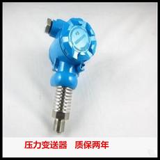 低价出售高温型压力变送器 厂家直销高温型压力传感器