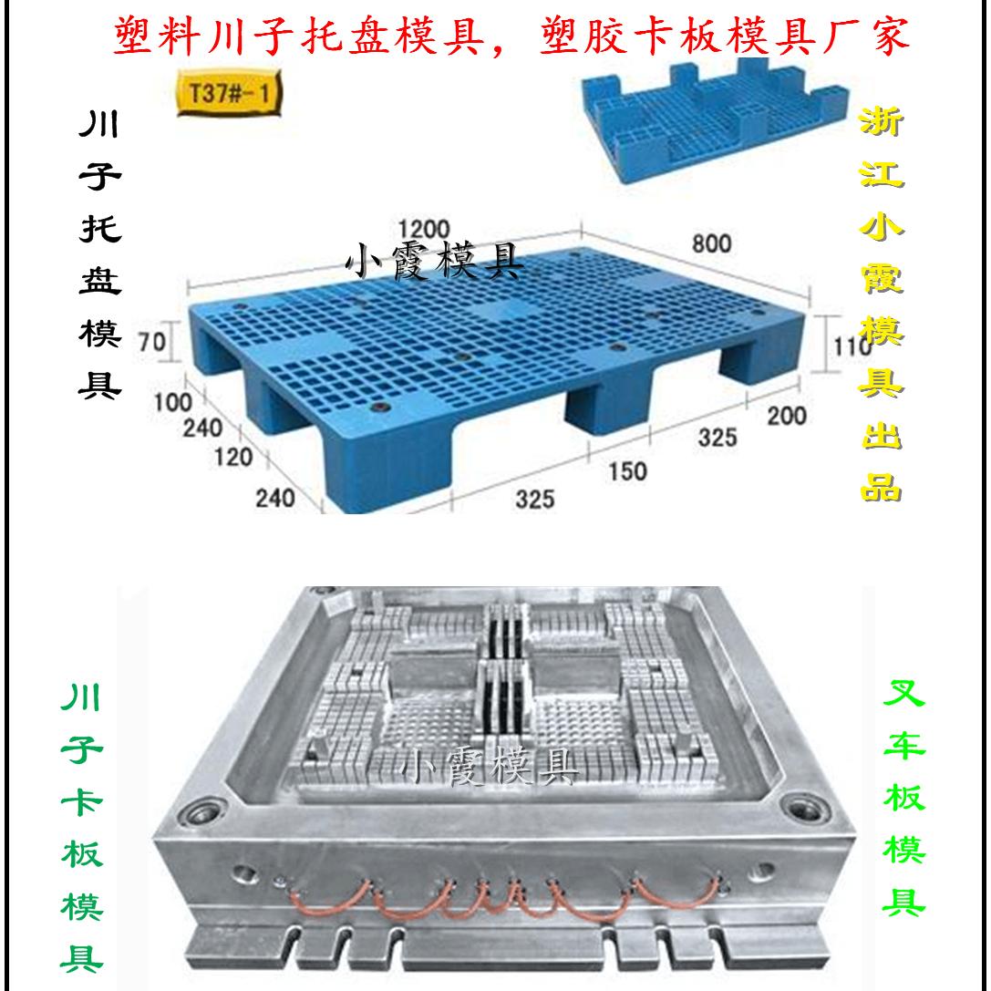 塑料模具 卡板模具 PP防潮板模具 注塑模具 PE平板模具