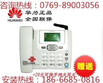 东莞联通无线固话 包月电话
