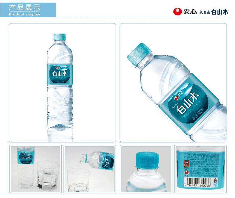 农心 白山水 饮用天然火山矿泉水500ml*20瓶/箱 源自长白山