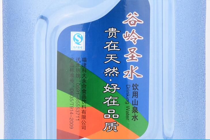 供应  谷岭圣水 桶装山泉水 优质饮品水
