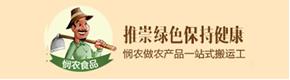 中国藜麦交易网