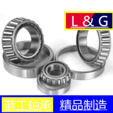 【厂货直销】蓝工L&G圆锥滚子轴承32211 高端品质 全国批发