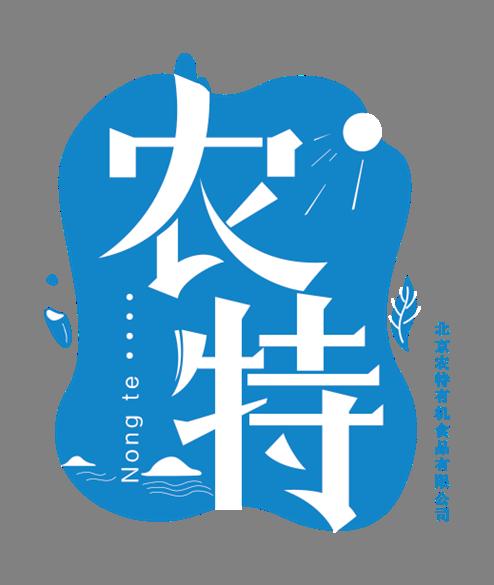 北京农特有机食品有限公司
