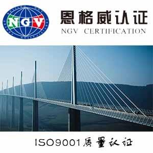 供应 ISO14001认证服务