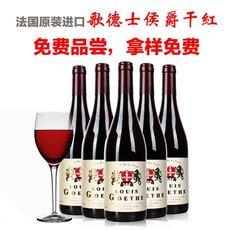 供应法国原装原瓶进口歌德士侯爵红葡萄酒 750ml