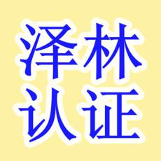 徐州9001认证、靖江9001认证、启东9001认证