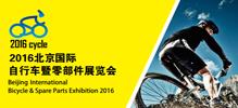 中国(北京)国际自行车电动车暨零部件展览会