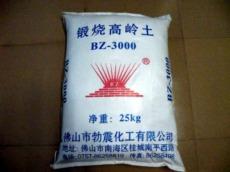 供应批发PVC填料专用煅烧高岭土/产品质优价廉
