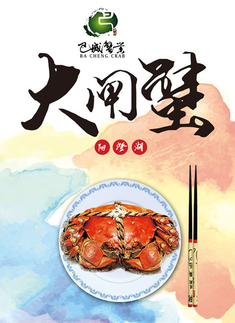 中国大闸蟹交易网