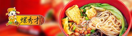 柳州市螺秀才食品有限公司