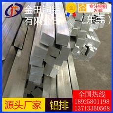 厂家供应高纯度1070铝扁条 1060耐压铝排批发商 5052进口铝排